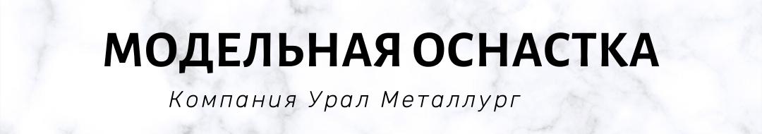 Модельная оснастка | Урал Металлург